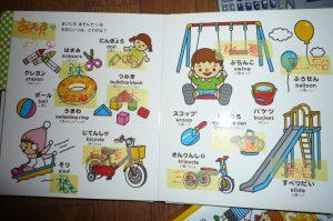 子ども図鑑に漢字を記入