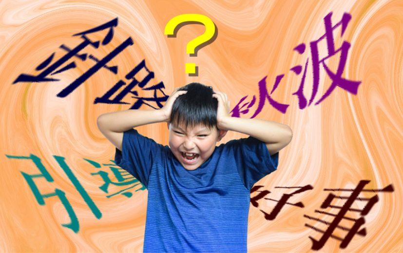 漢字に悩む男の子