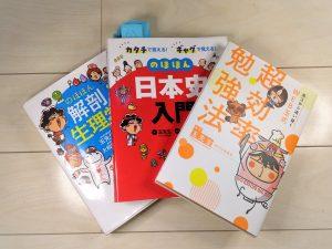 玉先生の本3冊