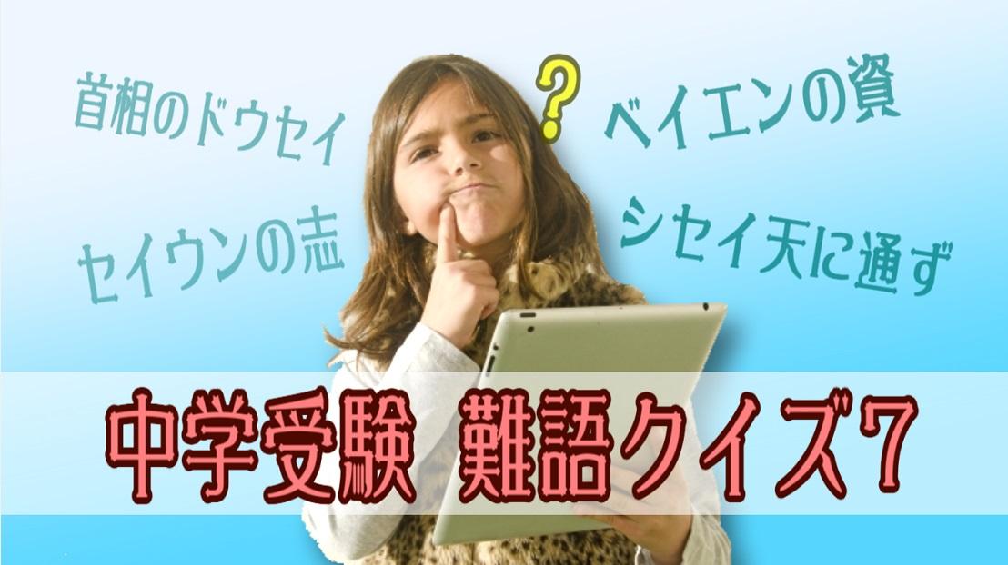 中学受験難語クイズ7