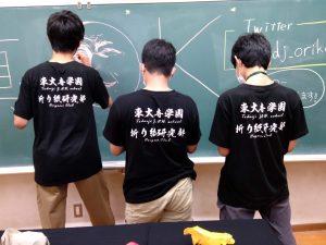 東大寺学園折り研Tシャツ